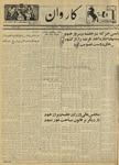 Kārawān, v. 005, no.  138 - 221, 210