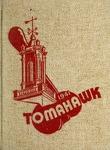 Tomahawk 1941